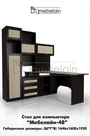 Компьютерный стол Мебелайн 48