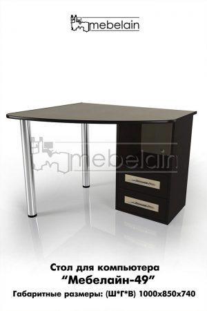 Компьютерный стол Мебелайн 49