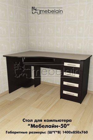 Компьютерный стол Мебелайн 50