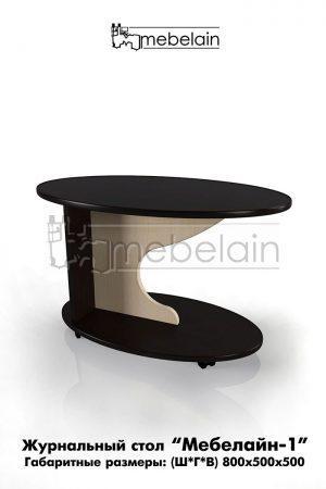 Журнальный стол Мебелайн 1