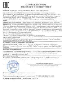 Декларация о соответствии 4