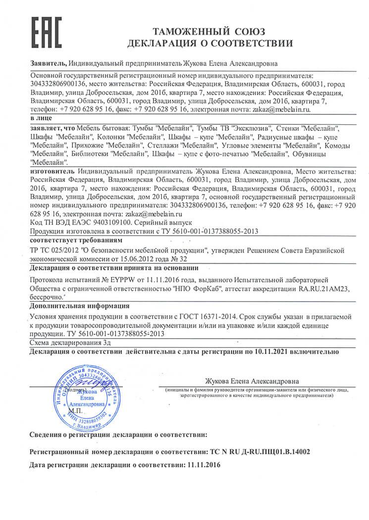 Декларация о соответствии 3