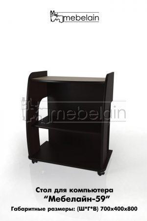 Компьютерный стол Мебелайн 59