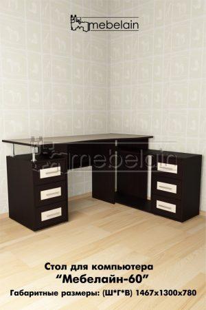 Компьютерный стол Мебелайн 60