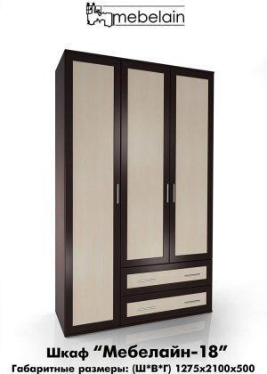 Распашной шкаф Мебелайн 18