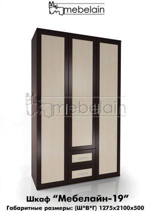 Распашной шкаф Мебелайн 19