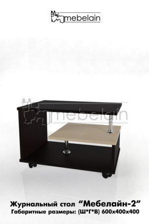журнальный стол Мебелайн-2