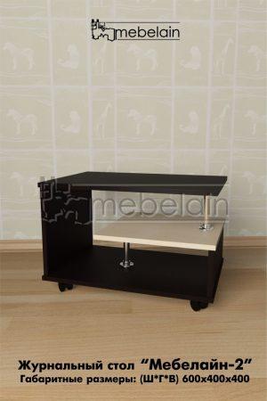 журнальный столик Мебелайн-2