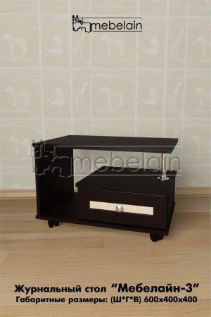 журнальный столик Мебелайн-3