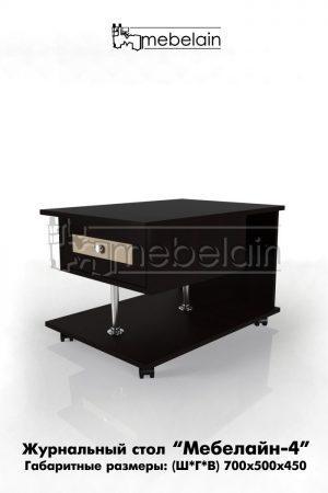 журнальный стол Мебелайн-4