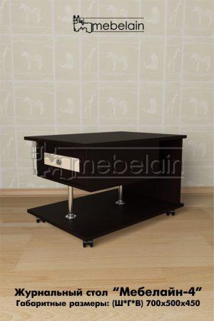 журнальный столик Мебелайн-4