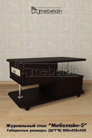 журнальный столик Мебелайн-5