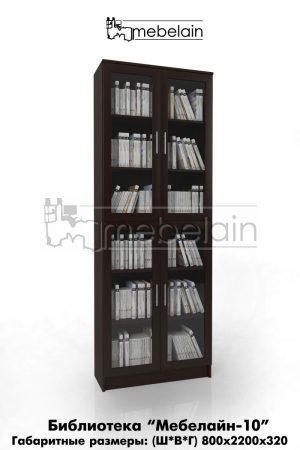 библиотека Мебелайн-10