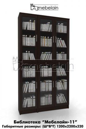 библиотека Мебелайн-11
