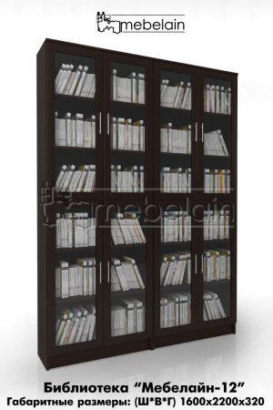 библиотека Мебелайн-12