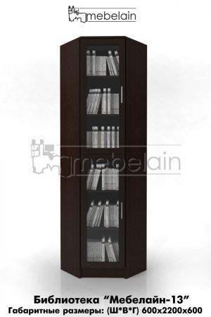 библиотека Мебелайн-13