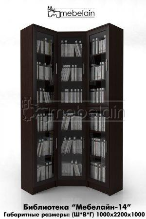 библиотека Мебелайн-14