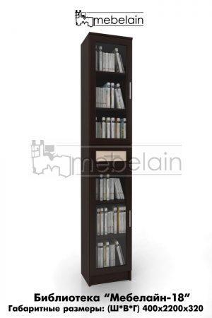 книжный шкаф Мебелайн-18