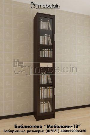 библиотека Мебелайн-18 в интерьере