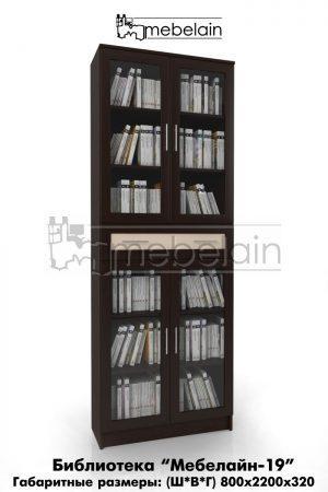 книжный шкаф Мебелайн-19