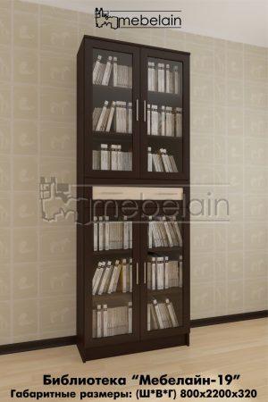 библиотека Мебелайн-19 в интерьере