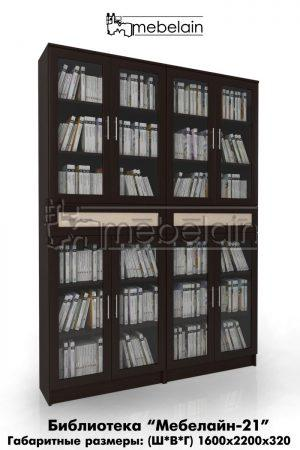 книжный шкаф Мебелайн-21