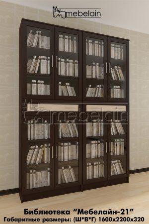 библиотека Мебелайн-21 в интерьере
