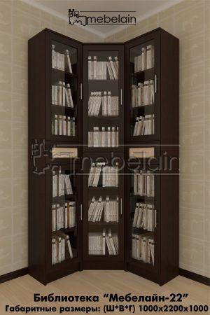 библиотека Мебелайн-22 в интерьере