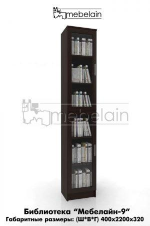 библиотека Мебелайн-9