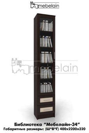 Книжный шкаф Библиотека Мебелайн 34