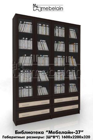 Книжный шкаф Библиотека Мебелайн 37