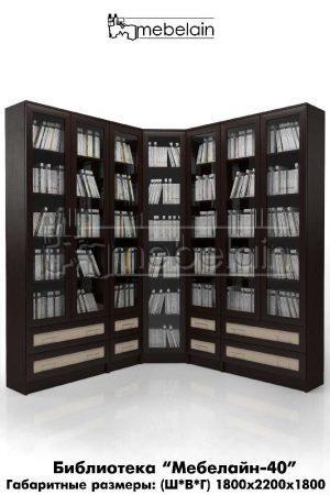 Книжный шкаф Библиотека Мебелайн 40