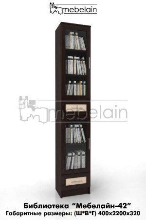 Книжный шкаф Библиотека Мебелайн 42