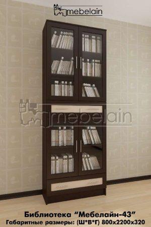 Книжный шкаф Библиотека Мебелайн 43