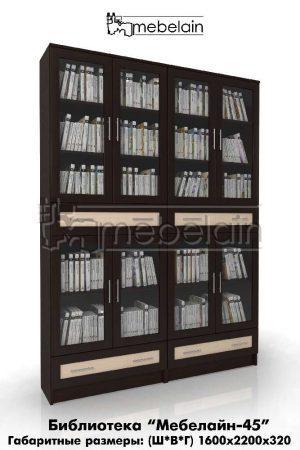 Книжный шкаф Библиотека Мебелайн 45