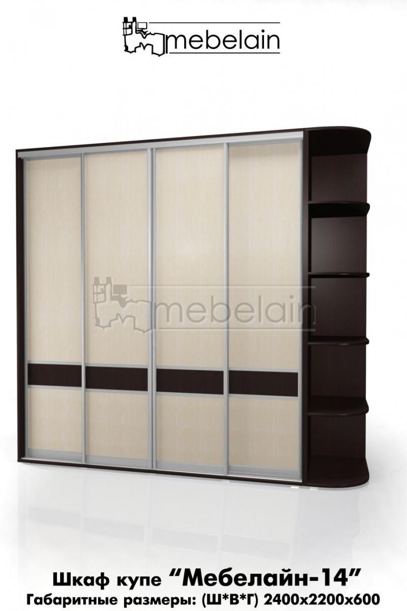 Четырехстворчатые шкафы-купе - интернет-магазин mebelain.ru.