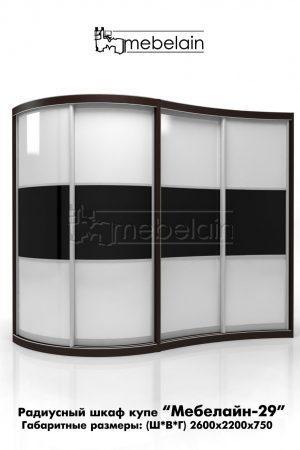 Радиусный шкаф купе Мебелайн 29