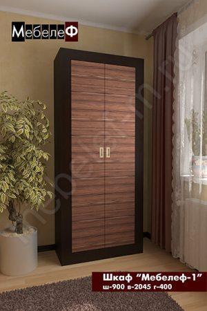 Распашной шкаф Мебелеф 1