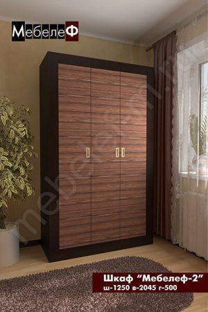 Распашной шкаф Мебелеф 2