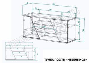 Размеры тумбы под ТВ Мебелеф 21