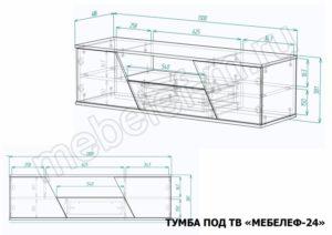 Размеры тумбы под ТВ Мебелеф 24