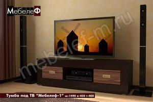 ТВ тумба Мебелеф-1
