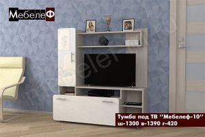 ТВ тумба Мебелеф-10 белая
