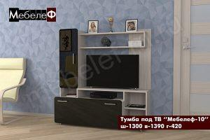 ТВ тумба Мебелеф-10 черная