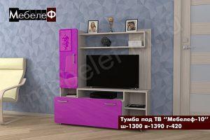 ТВ тумба Мебелеф-10 фиолетовая