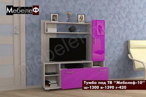 ТВ тумба Мебелеф-10 фиолетовая-p