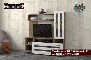 ТВ тумба Мебелеф-11 белая