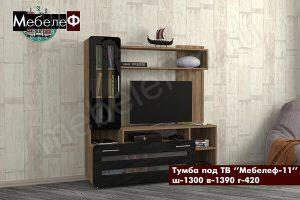 ТВ тумба Мебелеф-11 черная-л