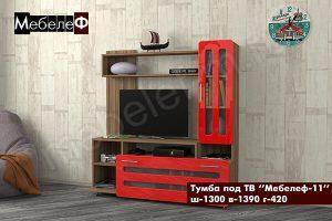 ТВ тумба Мебелеф-11 красная