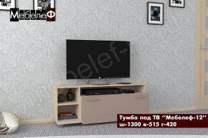 ТВ тумба Мебелеф-12 капучино